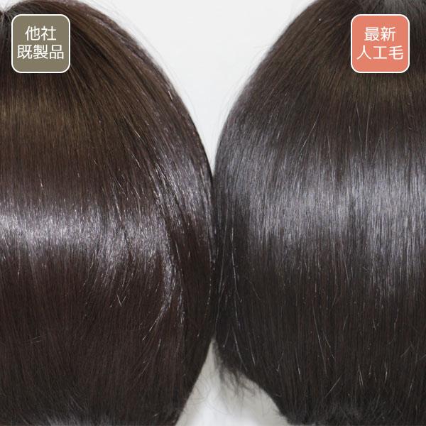 BEAUTY FITで使用している人工毛は国内メーカー最新の人工毛です。艶や手触りなどが従来のものと比べると自然さが増しています。