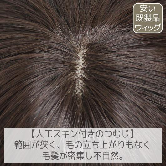 安い既製品のつむじは毛髪も密集し不自然な見た目です。