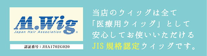 医療用ウィッグとして安心してお使いいただけるJIS規格認定商品(M.wig)