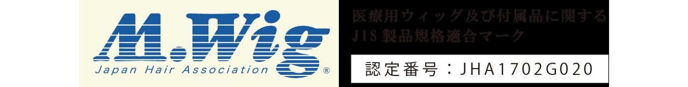 JIS製品規格適合マーク(M.wig)のロゴマーク画像