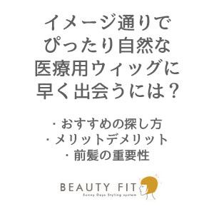 自然な医療用ウィッグのおすすめの探し方・前髪の重要性|BEAUTY FIT