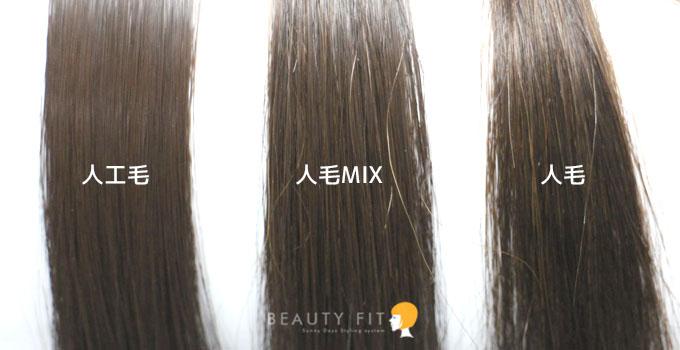 人工毛、人毛ミックス、人毛の3つの髪質を並べて比べた画像