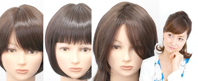 既製品の前髪が自分に合わずに悩んでいるイメージ画像