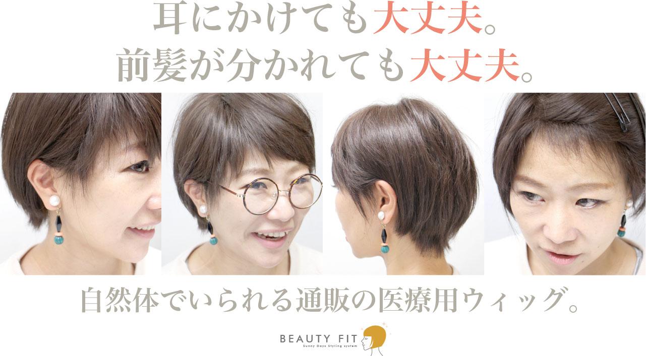 耳にかけても前髪が分かれても大丈夫。自然体でいられる医療用ウィッグ。