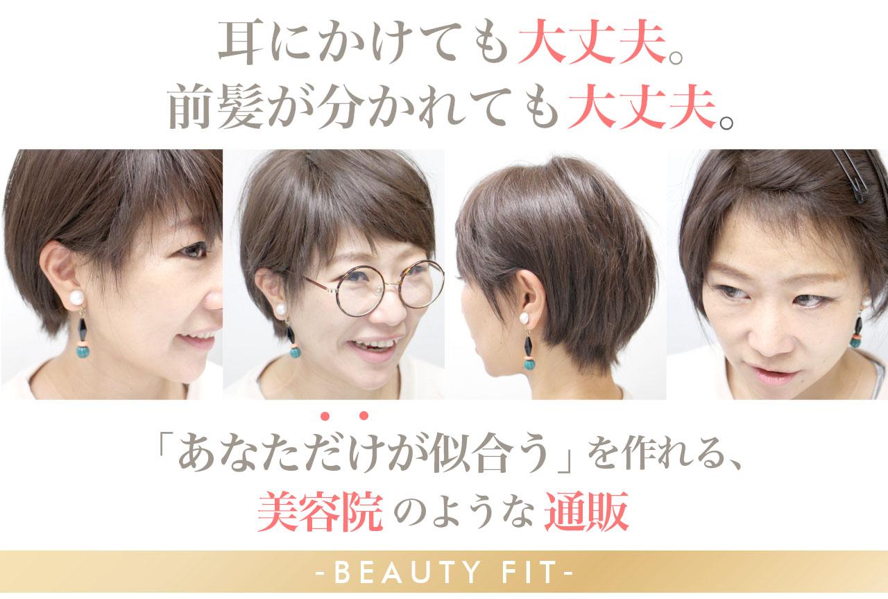 耳にかけても前髪が分かれても大丈夫。あなただけが似合うを作れる美容院のような通販。BEAUTY FIT