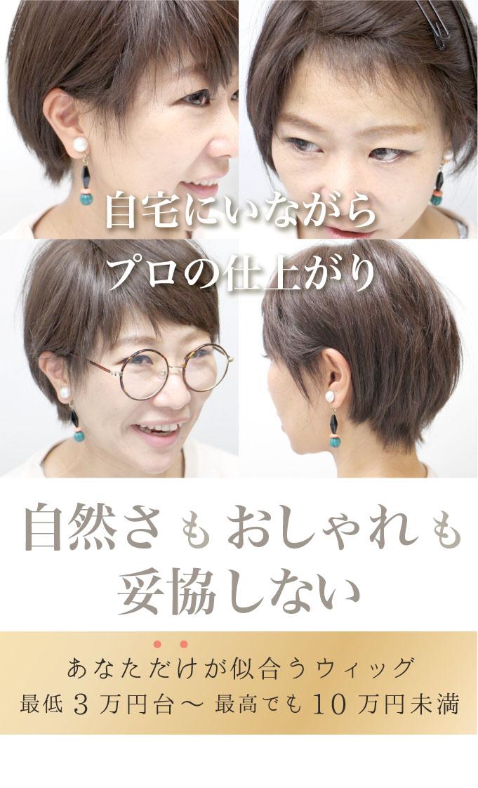 自然なもみあげ、自然なうぶ毛、メガネをかけたイメージ、後頭部側からのイメージ