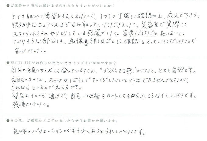 G様からのご感想(手書きのご感想)