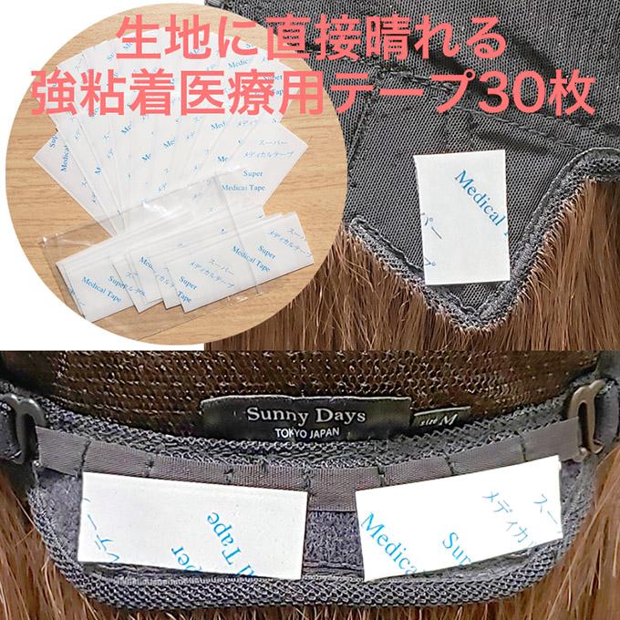 3M製 医療用強力両面テープ(30枚)